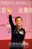 图文:九球世锦赛刘莎莎夺冠 微笑挥手致意