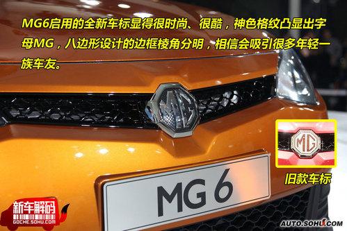 名爵 MG6 实拍 图解 图片