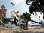 东亚运动会曲棍球比赛场馆 京士柏曲棍球场外景