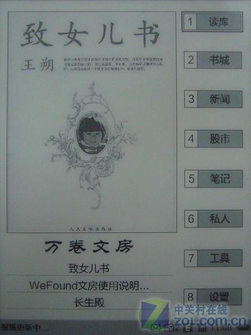 文房电纸书F630评测