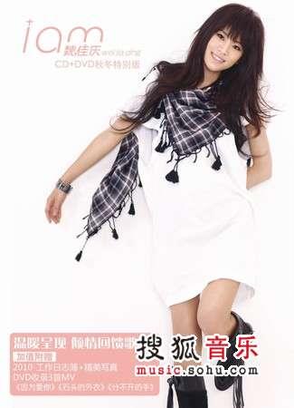 《i-am-魏佳庆》CD+DVD秋冬特别版封面