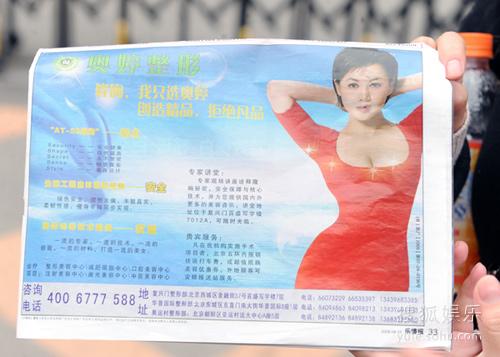 雪村妻子被侵权的广告