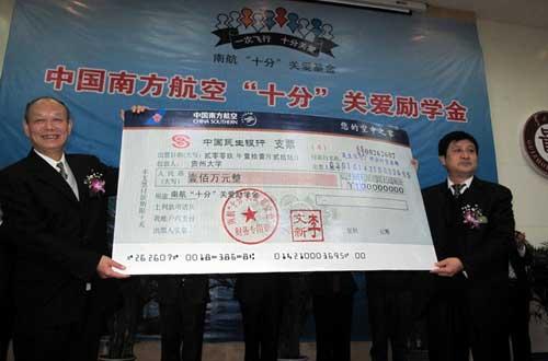 南航捐赠贵州大学100万励学金(图)