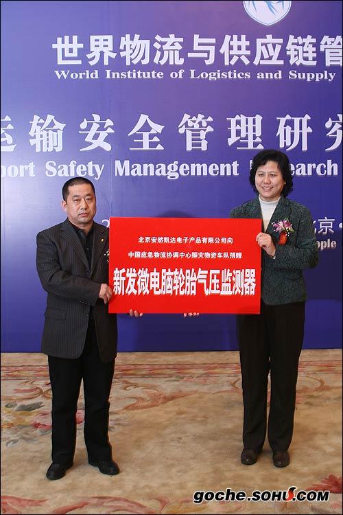 北京安然凯达电子产品有限公司向中国紧急物流协调中心捐赠首批设备