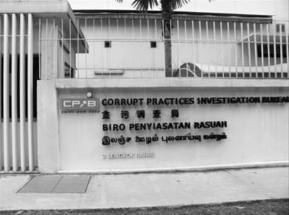 新加坡贪污调查局大门戒备森严。记者 刘志向 摄