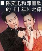 大鹏歪唱:陈奕迅谢安琪《十年》之痒
