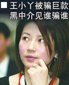 王小丫被骗巨款 黑中介见谁骗谁