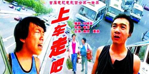黄渤入行的第一部戏《上车,走吧》,男一号高虎