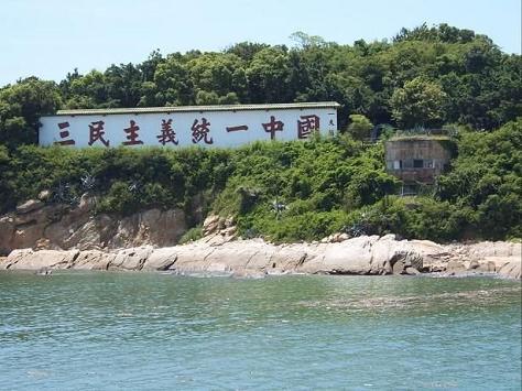 """金门的标语:""""三民主义统一中国"""""""
