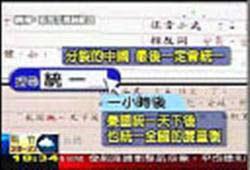 """台""""教育部""""电子辞典,搜寻""""统一"""",例句写""""分裂的中国,最后一定会统一""""。"""