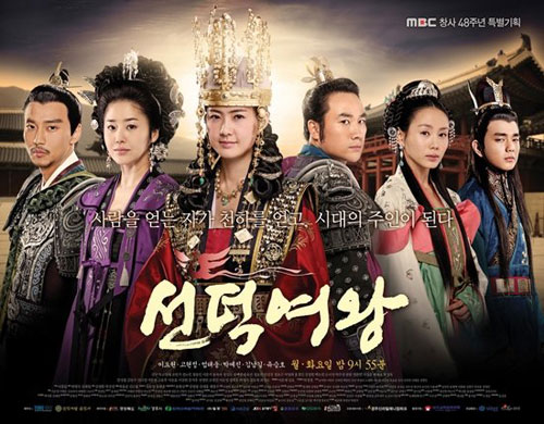 《善德女王》当选2009最受韩国网民喜爱电视剧