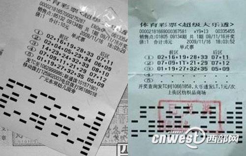 两张彩票基本于同一时间购买,且三组号码完全相同