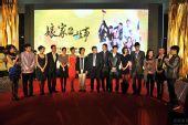 组图:安徽卫视《娘家的故事》全球首映礼