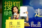 """百名""""搜狐特邀记者""""直击哥本哈根:孙姗"""