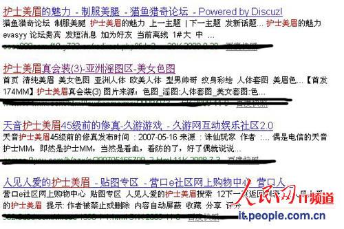 第二个搜索结果就是网友说的黄色网站,记者进入该连接发现里面存在