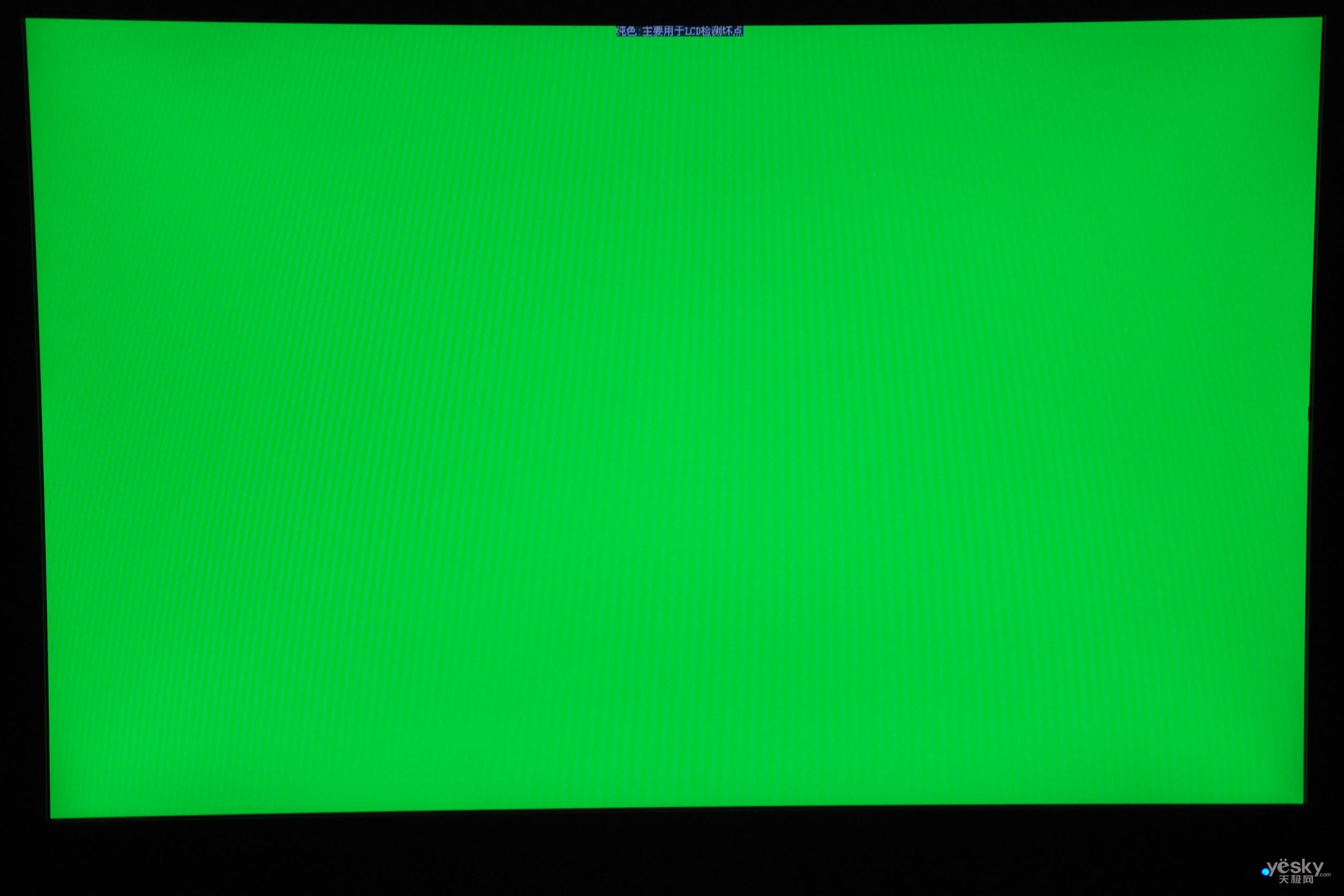 液晶显示器纯色测试 三原色 绿色 重返lcd市场 neso高清图片