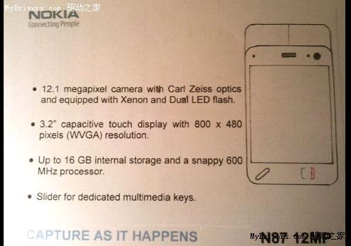诺基亚1200万像素新机N87曝光