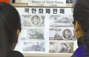 朝鲜更换货币其实遏制了非官方经济
