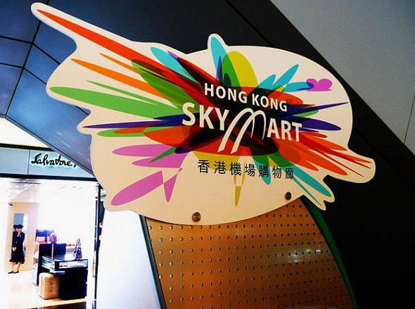 香港国际机场购物指数