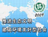 中华环保民间组织可持续发展年会