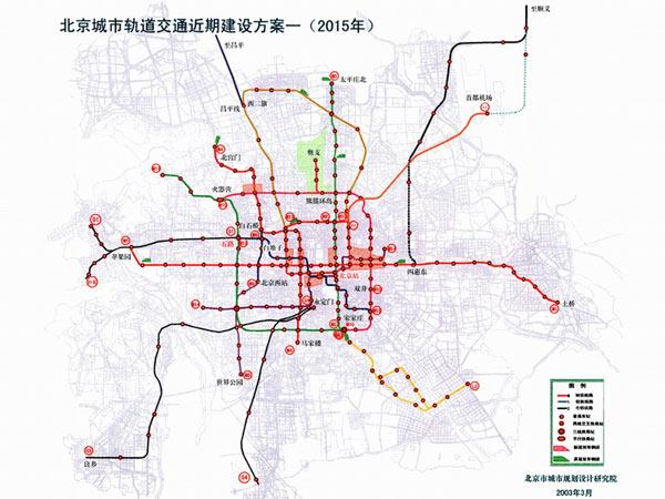 资料图:北京地铁规划图图片