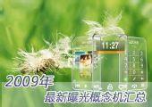 """来自未来!09年炫酷概念手机12宗""""最"""""""