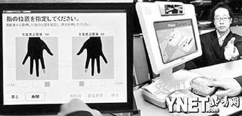 日本入境关员示范指纹扫描过程
