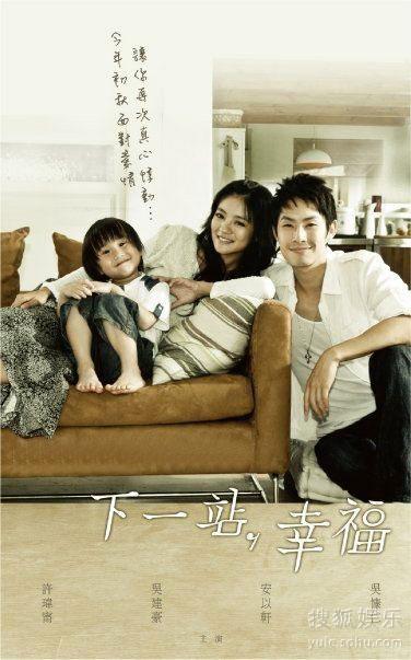 《下一站幸福》海报,安以轩吴建豪与小小彬