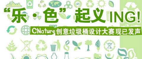 """【""""乐色""""起义】cnature创意垃圾桶设计大赛; 令人""""尴尬""""的环保设计图片"""