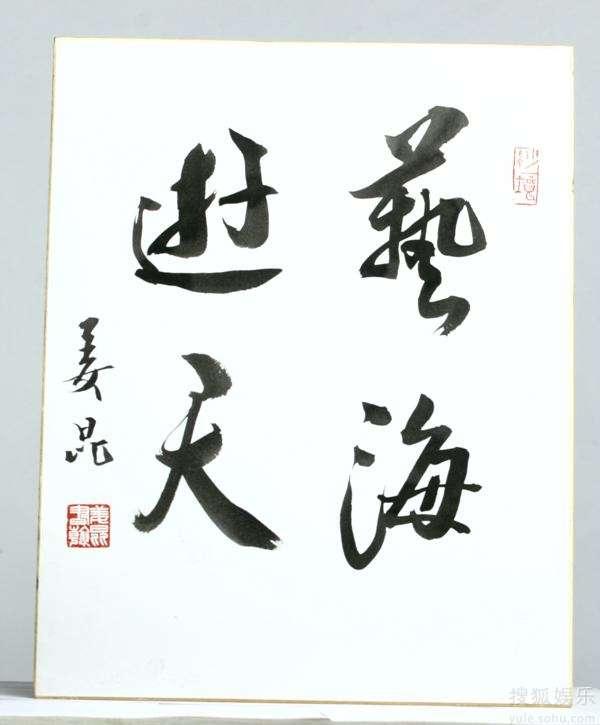 21 姜昆-字画正面