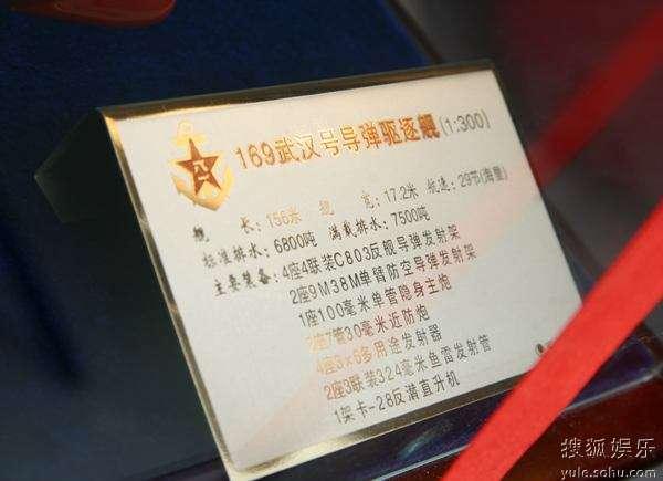 """54#尤勇""""沧海""""道具船模2"""