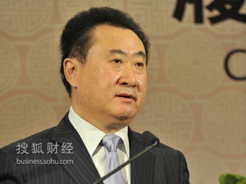 中华全国工商业联合会副主席、万达集团董事长 王健林