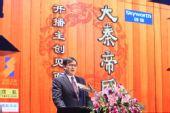 陕西电视台节目中心主任 鲁东章先生发表讲话