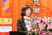 搜狐公司联席总裁兼首席运营官 王昕女士讲话