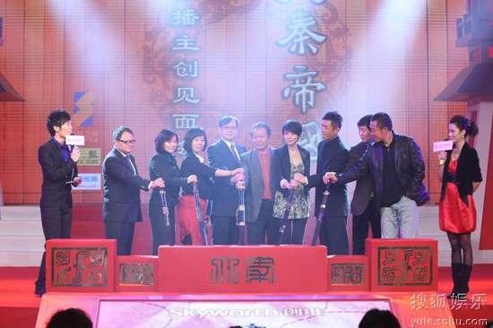 《大秦帝国》搜狐网络首映 祝福仪式启动