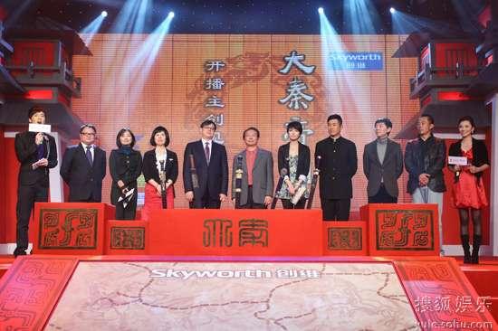《大秦帝国》搜狐网络首映 众嘉宾启动祝福仪式 XFY_6402
