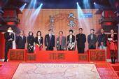 《大秦帝国》搜狐网络首映 众嘉宾准备祝福仪式