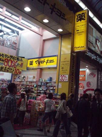 """""""沦陷""""在大阪的药妆店内"""