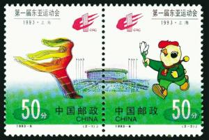 东亚会_邮票上的东亚运动会(图)-搜狐新闻