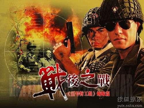 战后之战海报