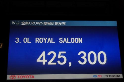 3.0L Royal Saloon版价格公布