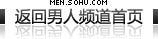 返回搜狐男人频道-首页