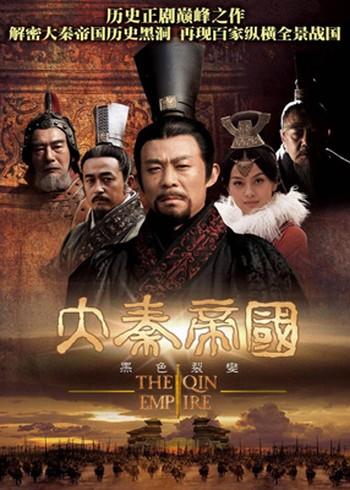 《大秦帝国》海报