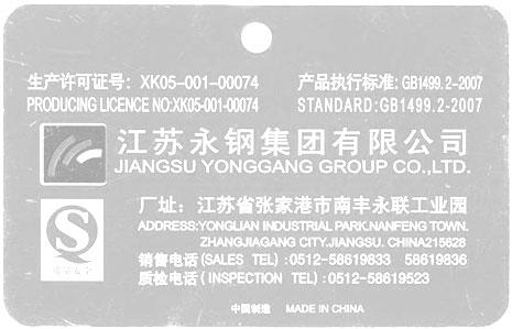 关于同意江苏永钢集团有限公司变更产品标牌的通知
