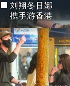 刘翔冬日娜游香港