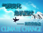 气候变化 危机四伏:就在你身边