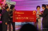 图:《潜伏》剧组获100万元大奖