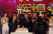 图:所有嘉宾一起切蛋糕庆祝南方电视台8周岁