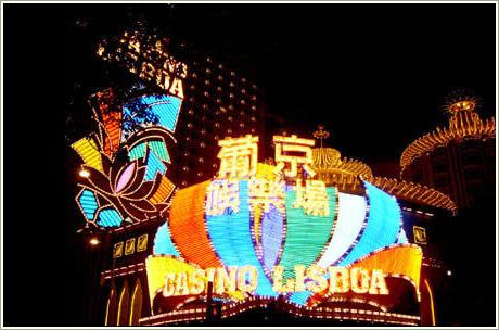 澳门最大的赌场:葡京娱乐场