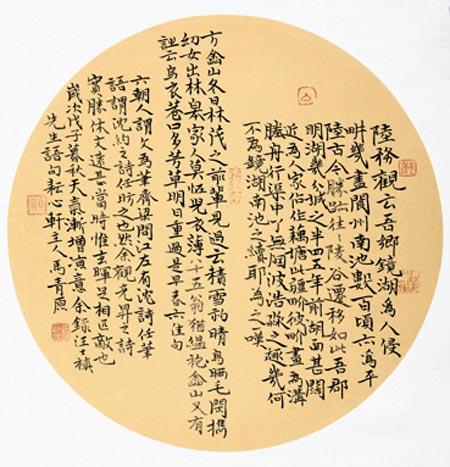 中国企业500强携手中国书画500家征评之马青原